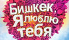 Avatar of Beashkek4anin