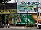 улица Киевская